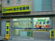 府庁前薬局のアルバイト情報