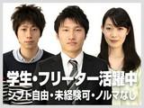 家庭教師のノーバス 東京支社(学習アドバイザー)のアルバイト