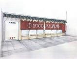 2000円酒場 新宿三丁目店(フリーターさん歓迎)のアルバイト