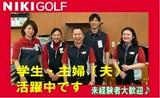 株式会社二木ゴルフ 田無店のアルバイト
