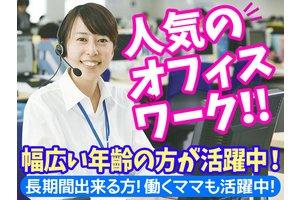 インバウンドコールセンター★佐川急便で事務バイト!人気のオフィスワーク