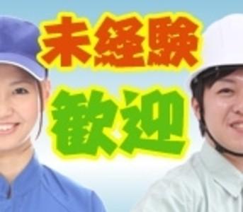 高木工業株式会社 小村井エリア(仕事ID84073)のアルバイト情報