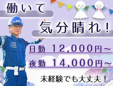 サンエス警備保障株式会社 東京本部(5)の求人画像
