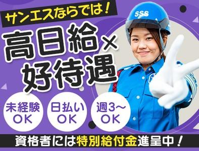 サンエス警備保障株式会社 東京本部(58)の求人画像