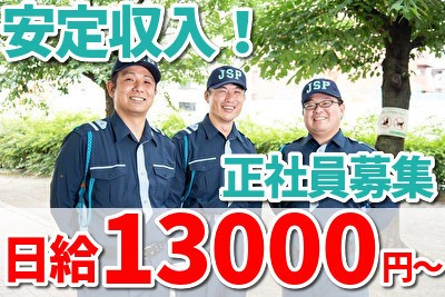 【日勤】ジャパンパトロール警備保障株式会社 首都圏北支社(日給月給)37の求人画像