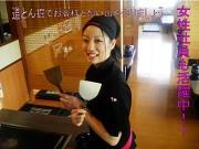 道とん堀 新潟青山店のアルバイト情報