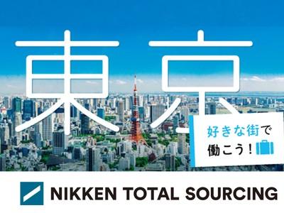 日研トータルソーシング株式会社 本社(お仕事No.5A587-八王子)の求人画像