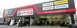 タイヤ市場 佐野店のアルバイト
