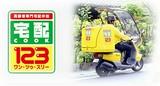 宅配クック123 港北店のアルバイト