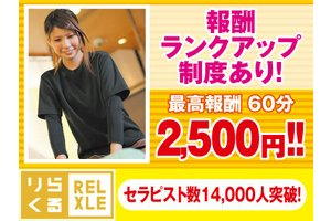 りらくる 大宮三橋店・セラピスト:時給1,848円~のアルバイト・バイト詳細