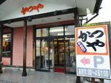 かつや 金沢神谷内店のアルバイト