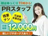 DS 京都駅前店(委託販売)関西エリアのアルバイト