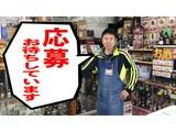ジャンク堂駅家店のアルバイト