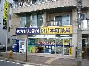 本町薬局のアルバイト情報