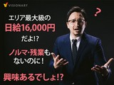 ドコモ光ヘルパー/池袋東口店/東京のアルバイト