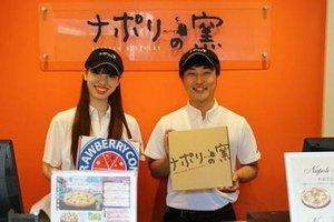 《ピザのデリバリーショップ》仲間とともに楽しく働けるお店です♪
