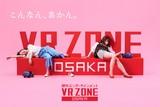 VR ZONE OSAKAのアルバイト