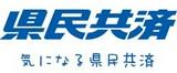 県民共済本社(株式会社アクトブレーン)<7316741>のアルバイト