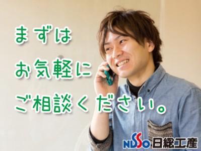 日総工産株式会社(青森県八戸市 おシゴトNo.118118)のアルバイト情報