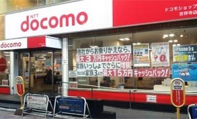 ドコモショップ 吉祥寺店のアルバイト情報