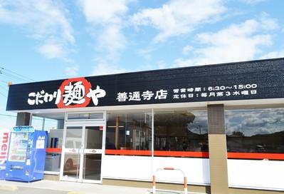 こだわり麺や 善通寺店の求人画像