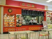 【イオン】四六時中・拉拉麺・ボンディアJr 大安店のアルバイト情報