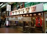 アカマル屋 新大阪店のアルバイト