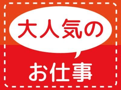 フジアルテ株式会社(MO-011-03)の求人画像