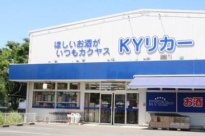 KYリカー 港北店 デリバリースタッフ(フリーター歓迎)の求人画像