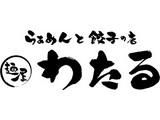 麺屋わたる 幕張本郷店のアルバイト