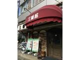 珈琲専門店 三番館 新大阪店のアルバイト