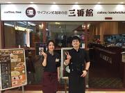 珈琲専門店 三番館 新大阪店のアルバイト情報