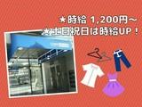 株式会社喜久屋 西麻布店のアルバイト