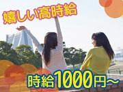 時給1000円以上も多数あり!嬉しい高時給★