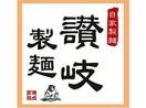 讃岐製麺 岡崎上地店のアルバイト