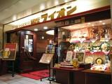 ジンギスカンビヤホールライオン 新宿店 4F(学生)のアルバイト