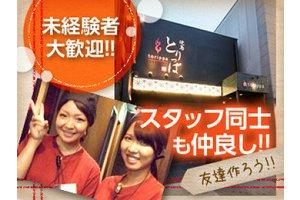 焼鳥とりっぱ 名駅店(土日)・ホールスタッフ、キッチンスタッフのアルバイト・バイト詳細