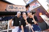 海味小屋 京成船橋店のアルバイト
