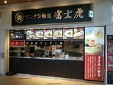 富士虎 三井アウトレットパーク木更津店のアルバイト