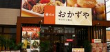 柿安 おかずや 名古屋瑞穂店のアルバイト