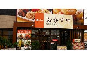 和惣菜専門店☆半年更新毎5000円支給☆扶養内・未経験者も大歓迎☆