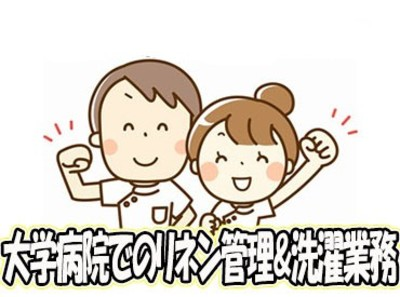 ワタキューセイモア東京支店//東京医科大学八王子医療センター(仕事ID:90451)の求人画像