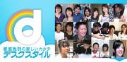 家庭教師 デスクスタイル 富山 砺波市のアルバイト情報
