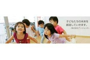 アンジェリカ桜台保育園・幼児教育スタッフ:時給1,100円~のアルバイト・バイト詳細