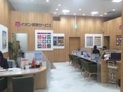 イオン保険サービス株式会社 天童店のアルバイト情報