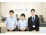 キンコーズ・梅田店のアルバイト