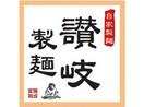 讃岐製麺 弥富通店のアルバイト