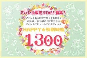 《福岡市中央区》駅近!福岡三越のアパレル販売Staff募集!!