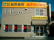 船井薬局のアルバイト情報