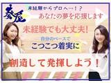 葵屋株式会社(テレアポ経験者)のアルバイト